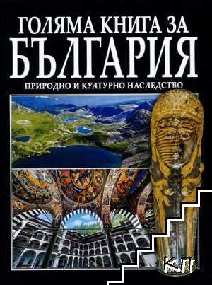 Голяма книга за България.Природно и културно наследство