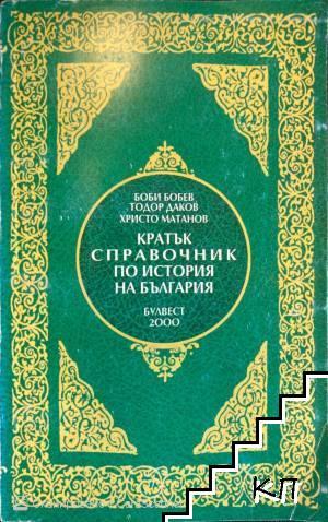 Кратък справочник по история на България