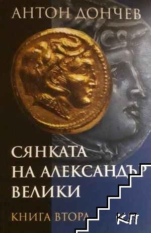 Сянката на Александър Велики. Книга 2
