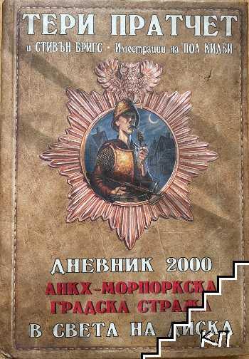 Дневник 2000. Анкх-Морпоркска градска стража в света на Диска