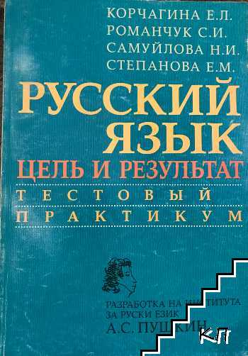 Русский язык - цель и результат