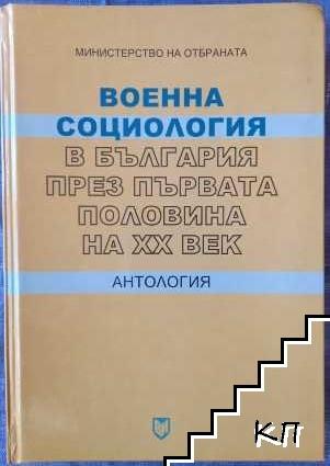 Военна социология в България през първата половина на ХХ век. Антология
