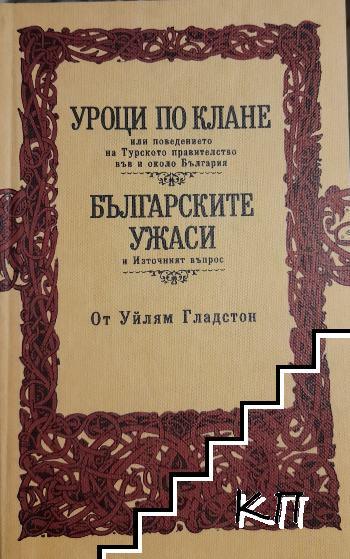 Уроци по клане, или поведението на турското правителство във и около България; Българските ужаси и Източният въпрос