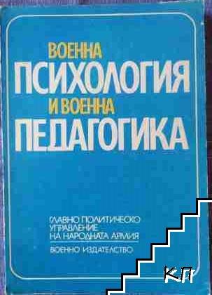 Военна психология и военна педагогика. Част 5