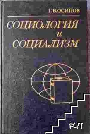 Социология и социализъм