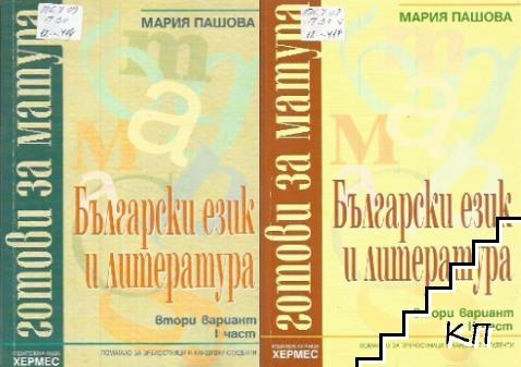 Готови за матура: Български език и литература. Вариант 2. Част 1-2