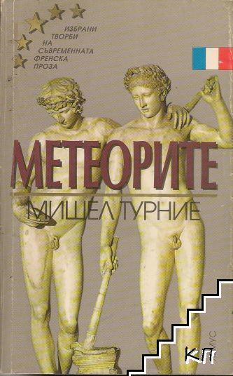 Метеорите