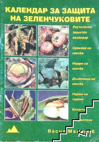 Календар за защита на зеленчуковите култури