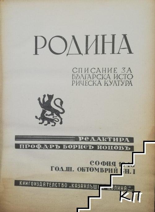 Родина. Кн. 1-4 / 1940-1941