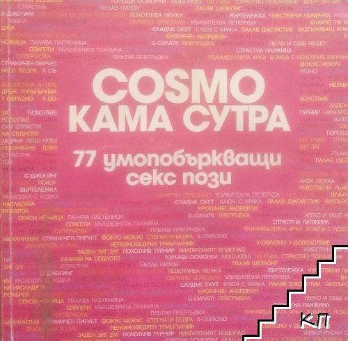Cosmo Кама Сутра: 77 умопобъркващи секс пози