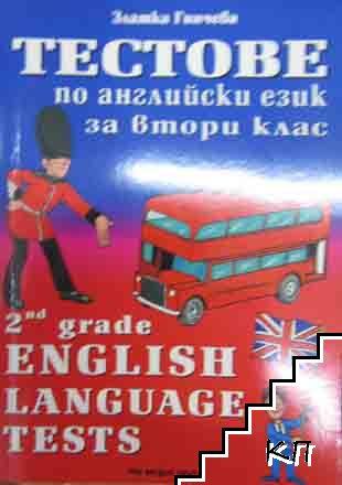 Тестове по английски език за 2. клас