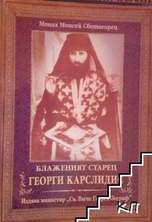Блаженият старец Георги Карслидис