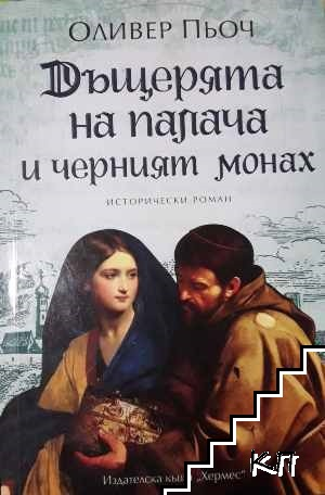 Дъщерята на палача. Книга 2: Дъщерята на палача и Черният монах