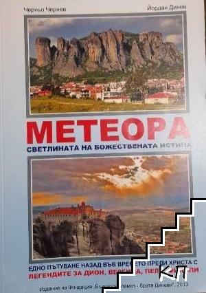 Метеора - светлината на Божествената истина