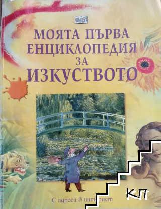 Моята първа енциклопедия за изкуството