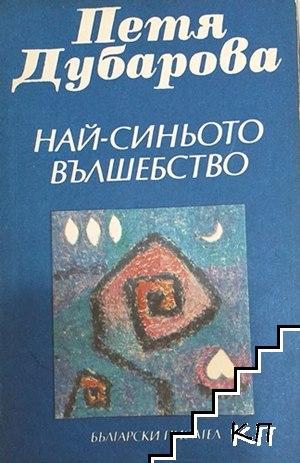 """Най-синьото вълшебство Стихове, импресии, разкази писма. Из """"Дневник"""", спомени за нея, писатели за нея, из писма за нея, венци за нея"""