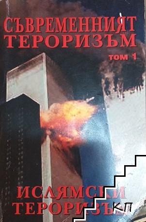 Съвременният тероризъм. Том 1: Ислямски тероризъм