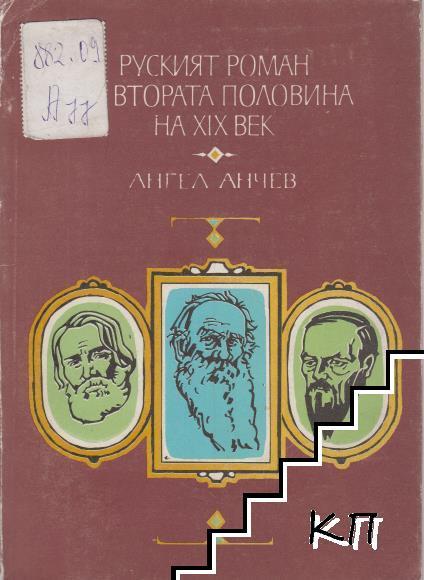 Руският роман от втората половина на XIX век