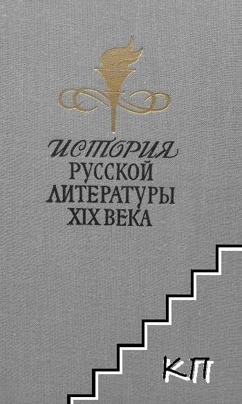 История русской литературы XIX века