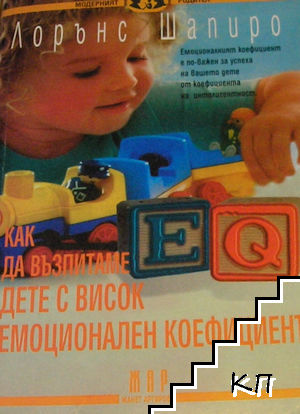 Как да възпитаме дете с висок емоционален коефициент