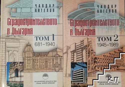 Сградостроителството в България. Том 1-2