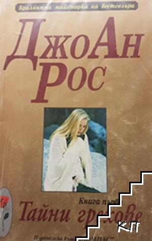 Тайни грехове. Книга 1