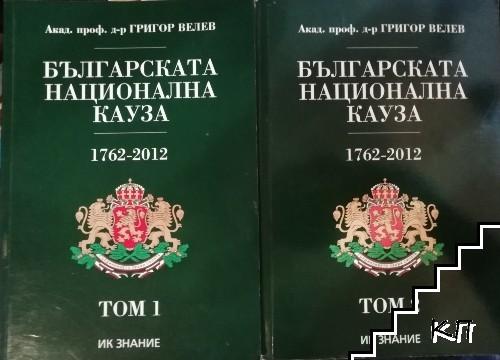 Българската национална кауза 1762-2012. Том 1-2