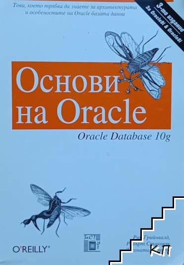 Основи на Oracle: Oracle Database 10g