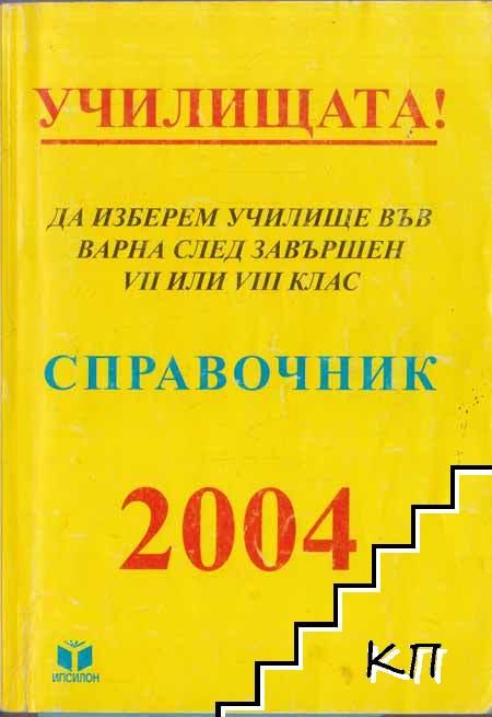 Да изберем училище във Варна след завършен 7.-8. клас. Справочник 2004