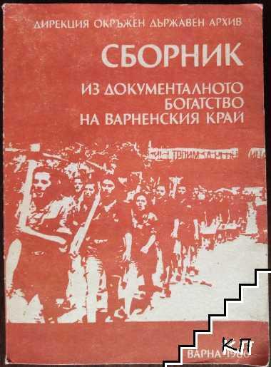 Сборник из документалното богатство на Варненския край. Том 8