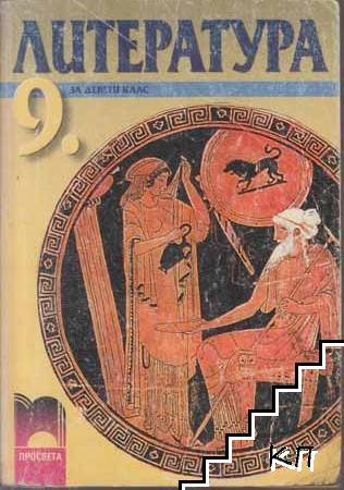 Литература за 9. клас / Христоматия по литература за 9. клас