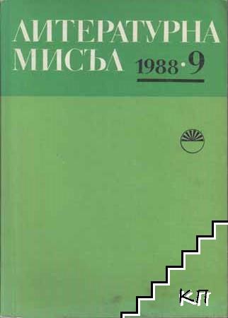 Литературна мисъл. Бр. 1-9 / 1988