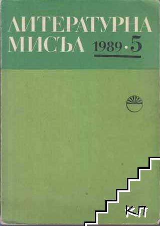 Литературна мисъл. Бр. 5 / 1989