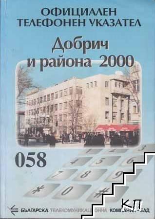 Официален телефонен указател: Добрич и района 2000