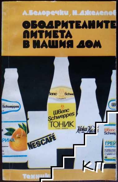 Ободрителните питиета в нашия дом
