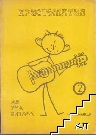 Аз уча китара. Свитък 1-2: Христоматия (Допълнителна снимка 1)