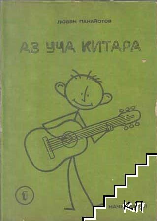 Аз уча китара. Свитък 1-2: Начинаещи
