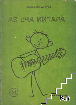 Аз уча китара. Свитък 1-2: Начинаещи (Допълнителна снимка 1)