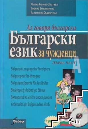 Аз говоря български: Български език за чужденци. Част 1