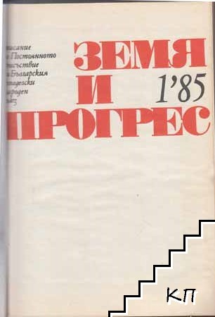 Земя и прогрес. Бр. 1-12 / 1985