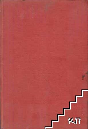 Земя и прогрес. Бр. 1-12 / 1985 (Допълнителна снимка 1)