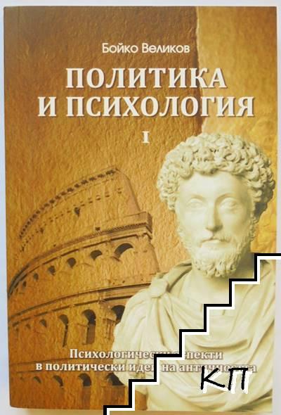 Политика и психология. Том 1: Психологически аспекти в политически идеи на античността