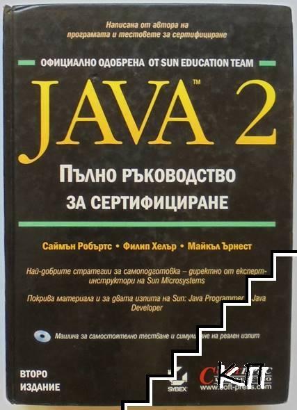 Java 2. Пълно ръководство за сертифициране