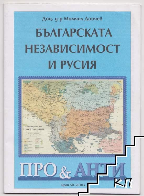 Българската независимост и Русия