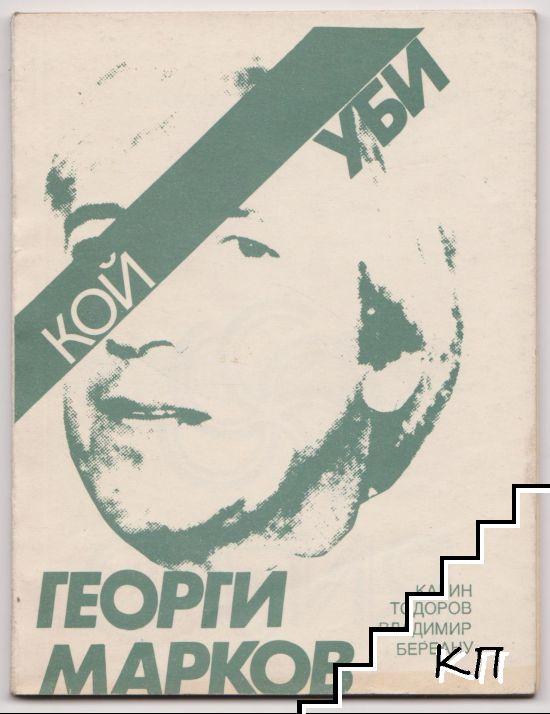 Кой уби Георги Марков