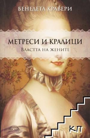 Метреси и кралици: Властта на жените