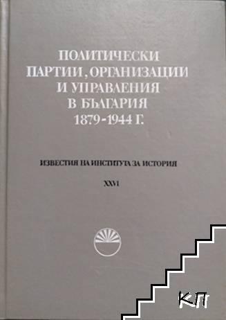 Политически партии, организации и управления в България 1879-1944 г