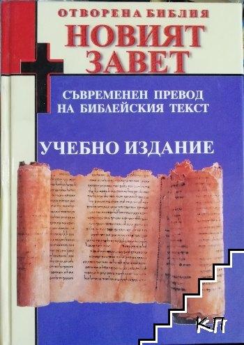 Отворена Библия. Новият завет