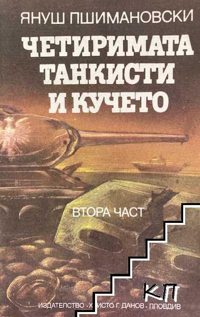 Четиримата танкисти и кучето. Част 2