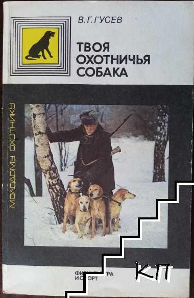 Твоя охотничья собака